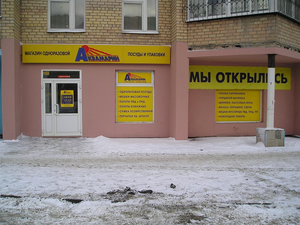 Производители бумажной посуды новосибирск